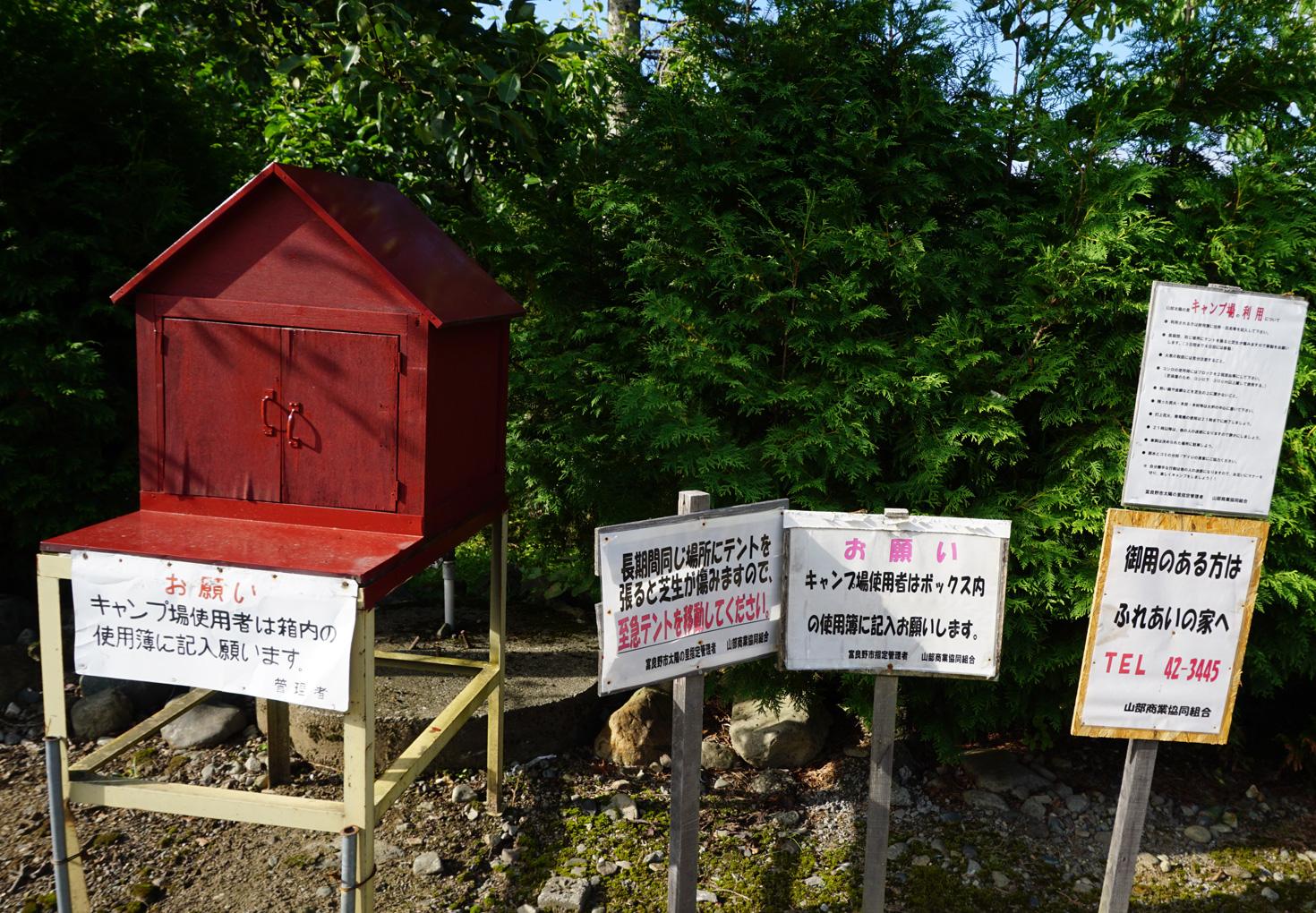 富良野市山部自然公園太陽の里キャンプ場02