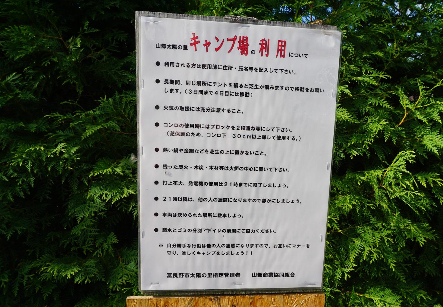 富良野市山部自然公園太陽の里キャンプ場03