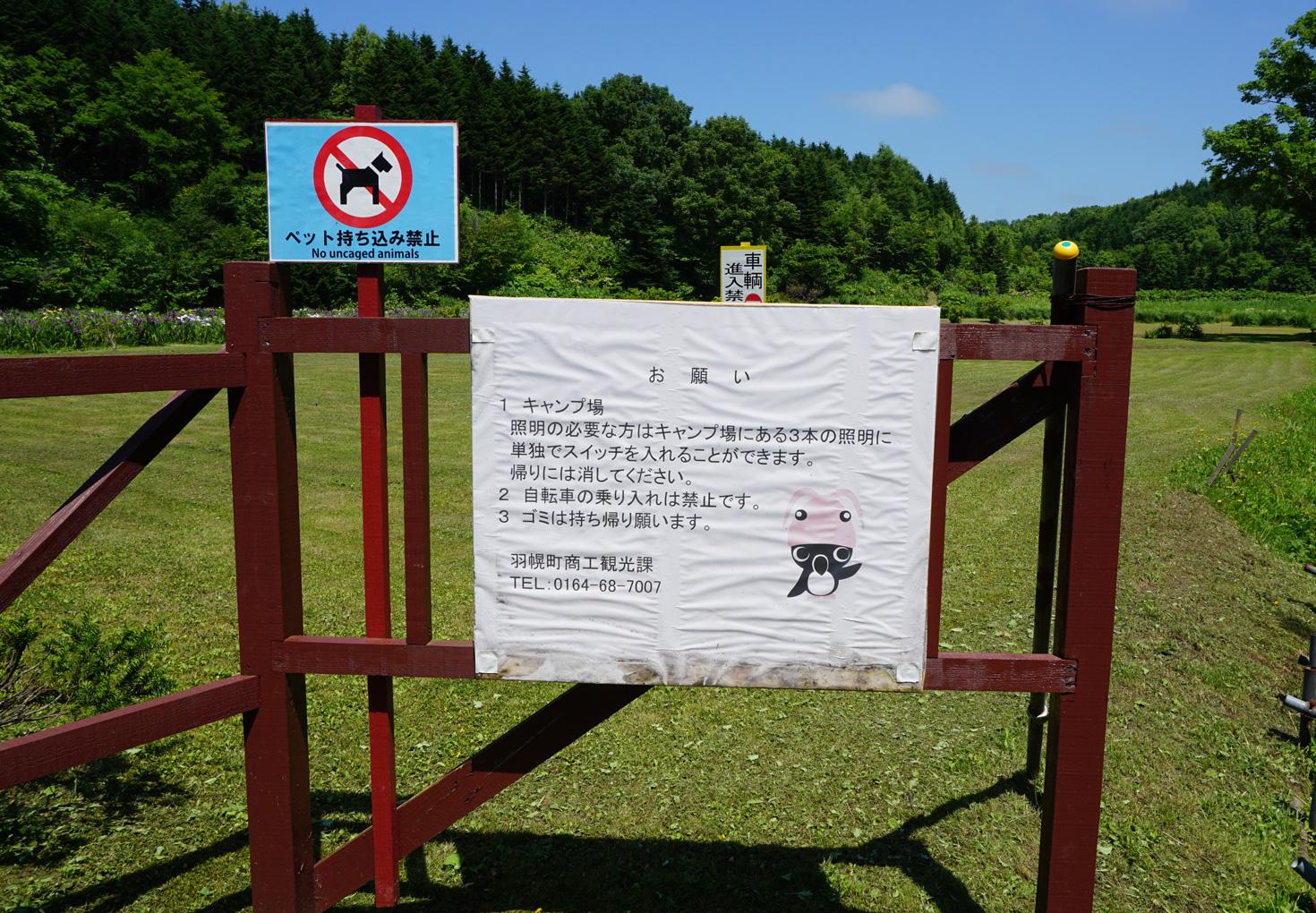 朝日公園花しょうぶ園キャンプ場02