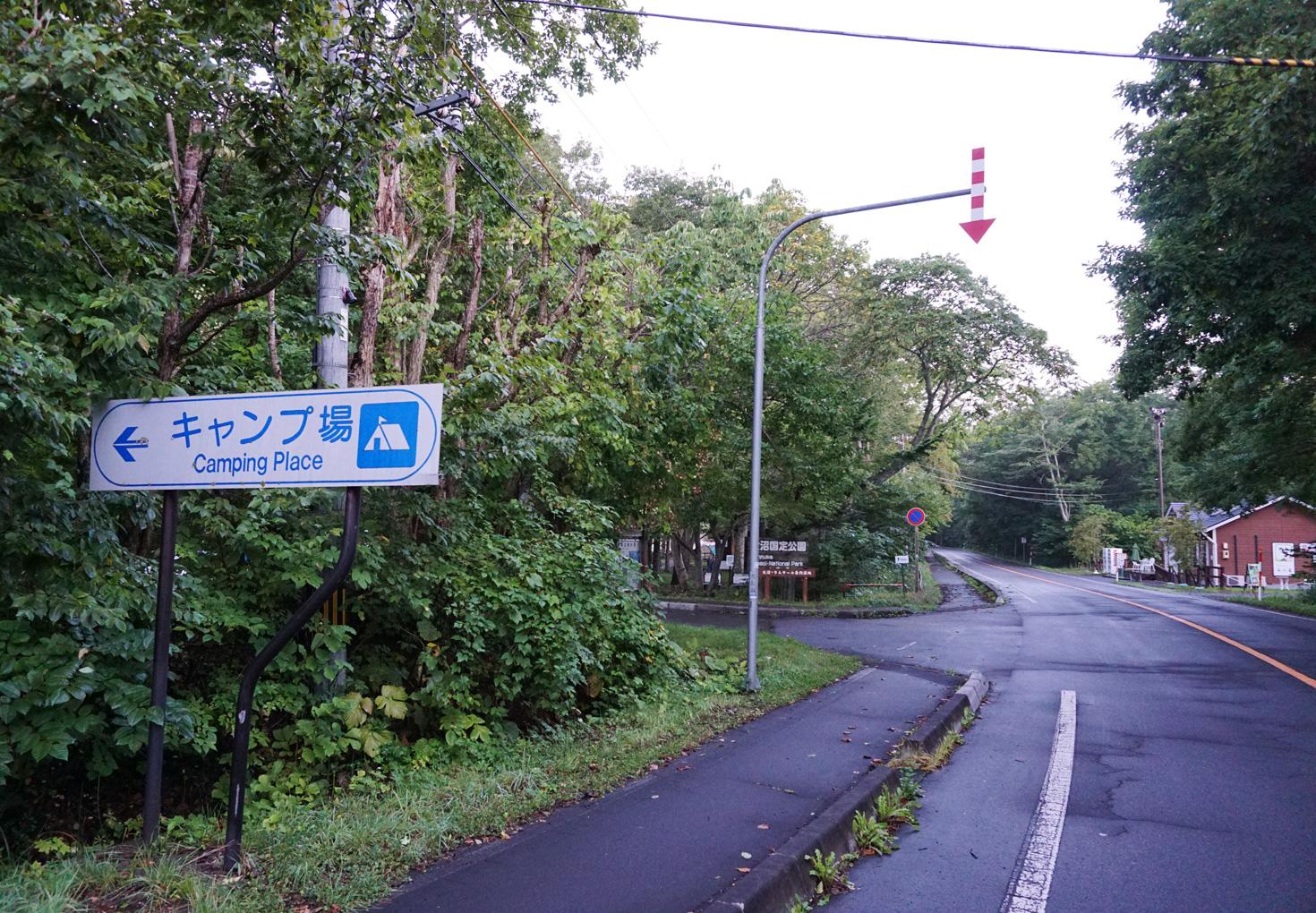 東大沼キャンプ場-入口