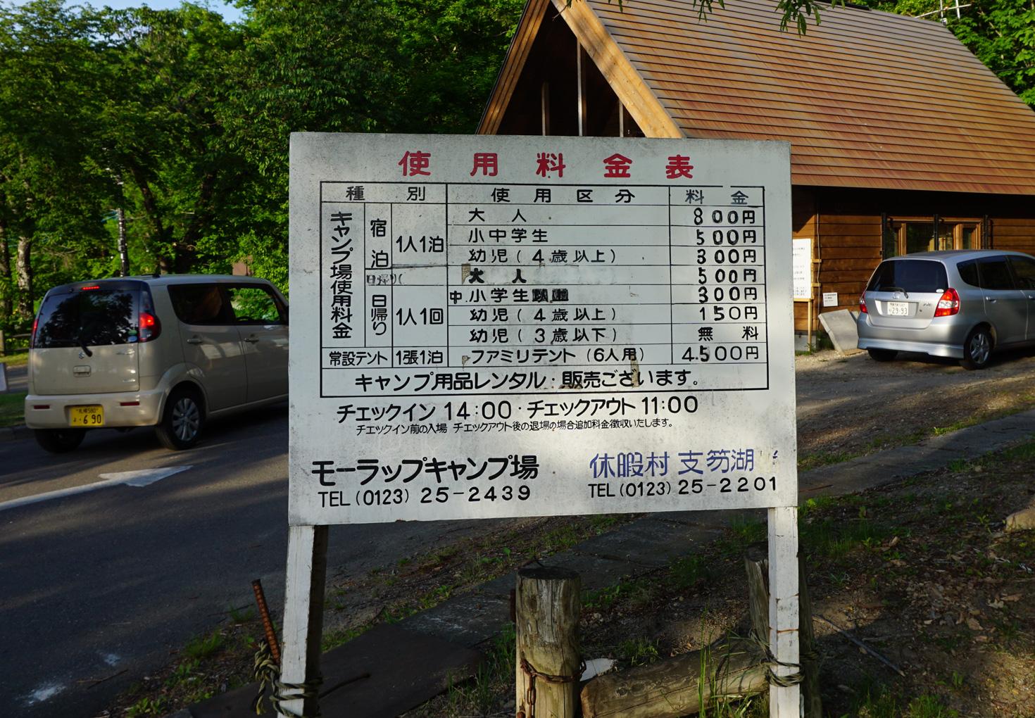 支笏湖モーラップキャンプ場08