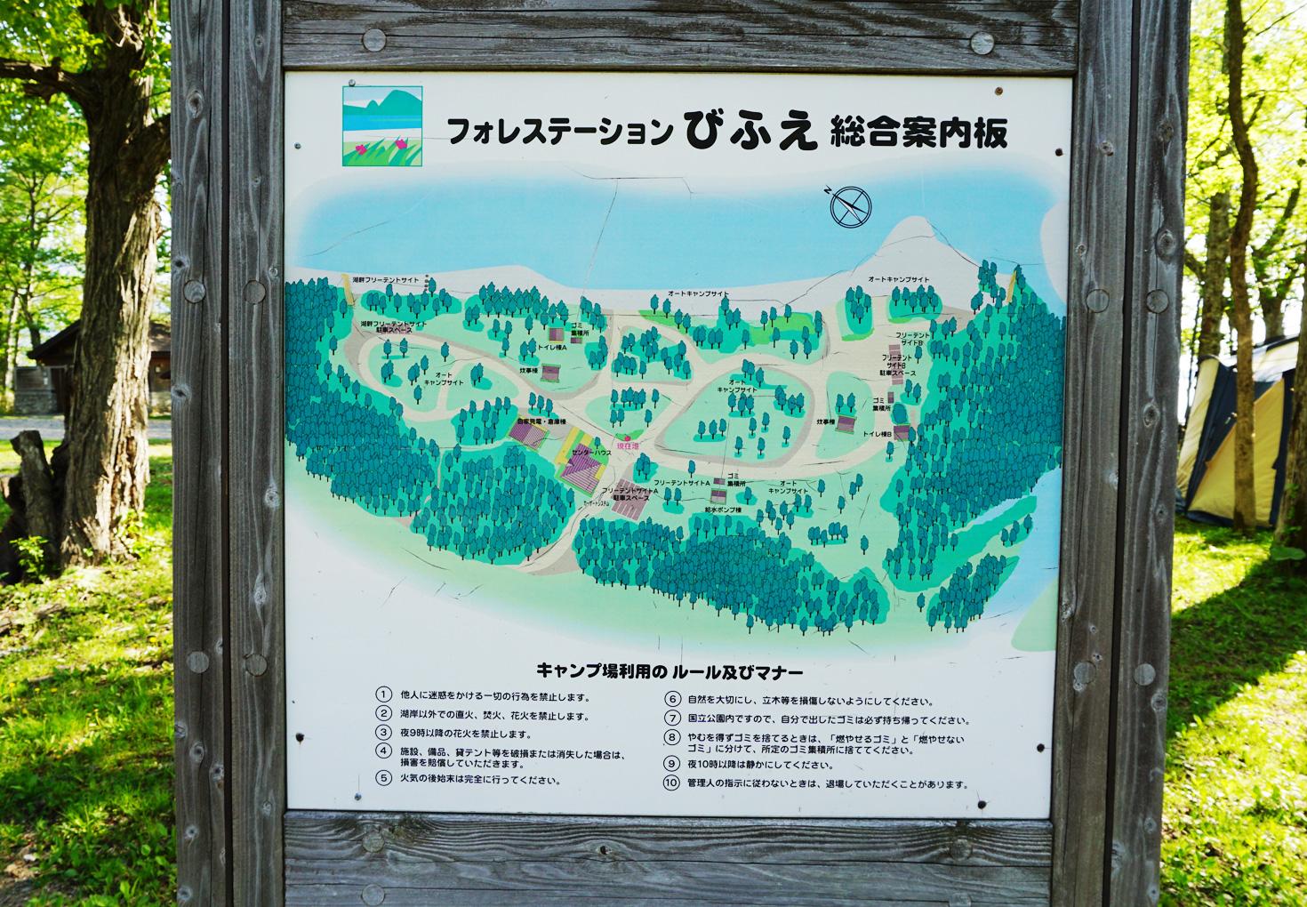 支笏湖美笛キャンプ場08
