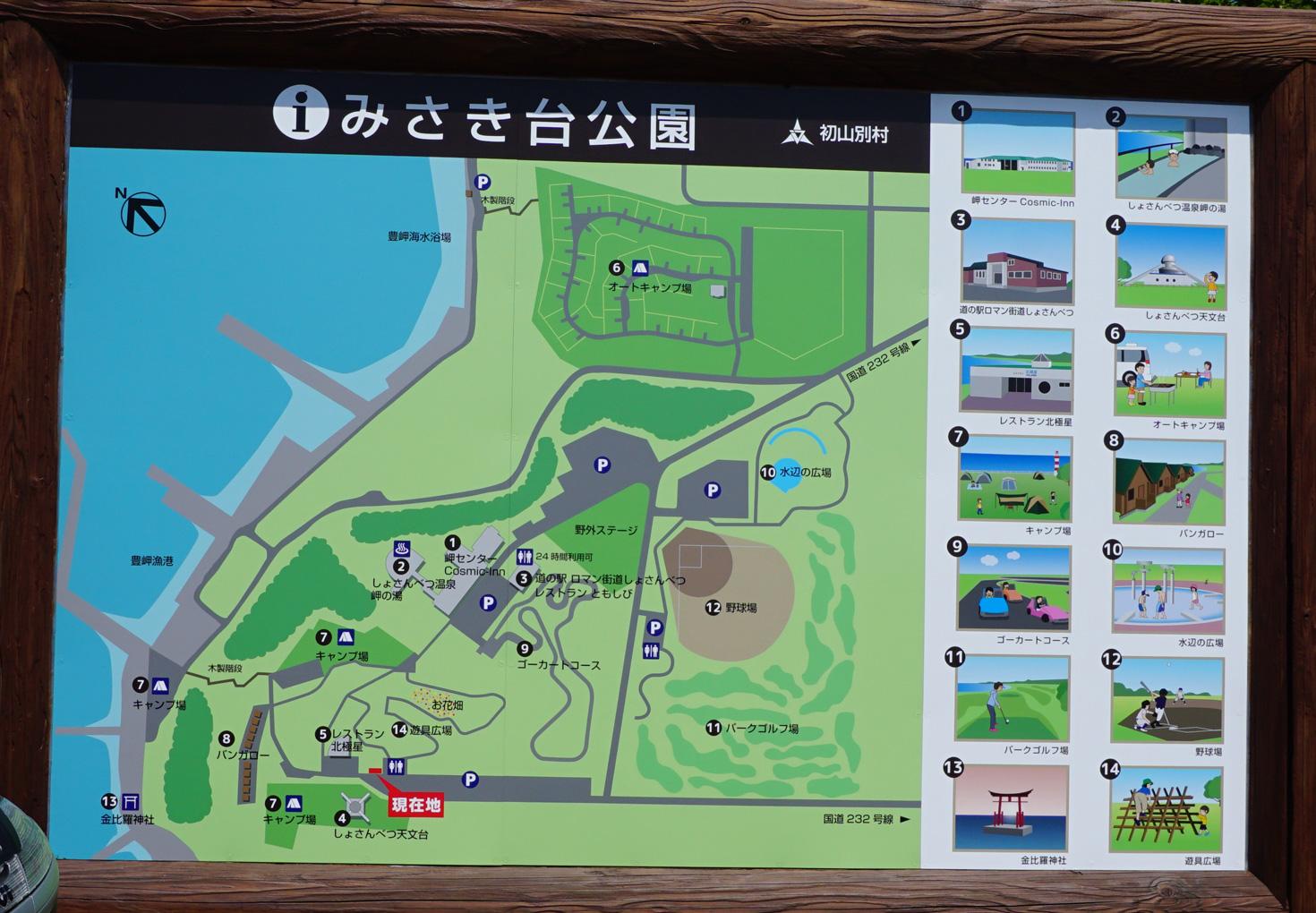 初山別村みさき台公園キャンプ場01