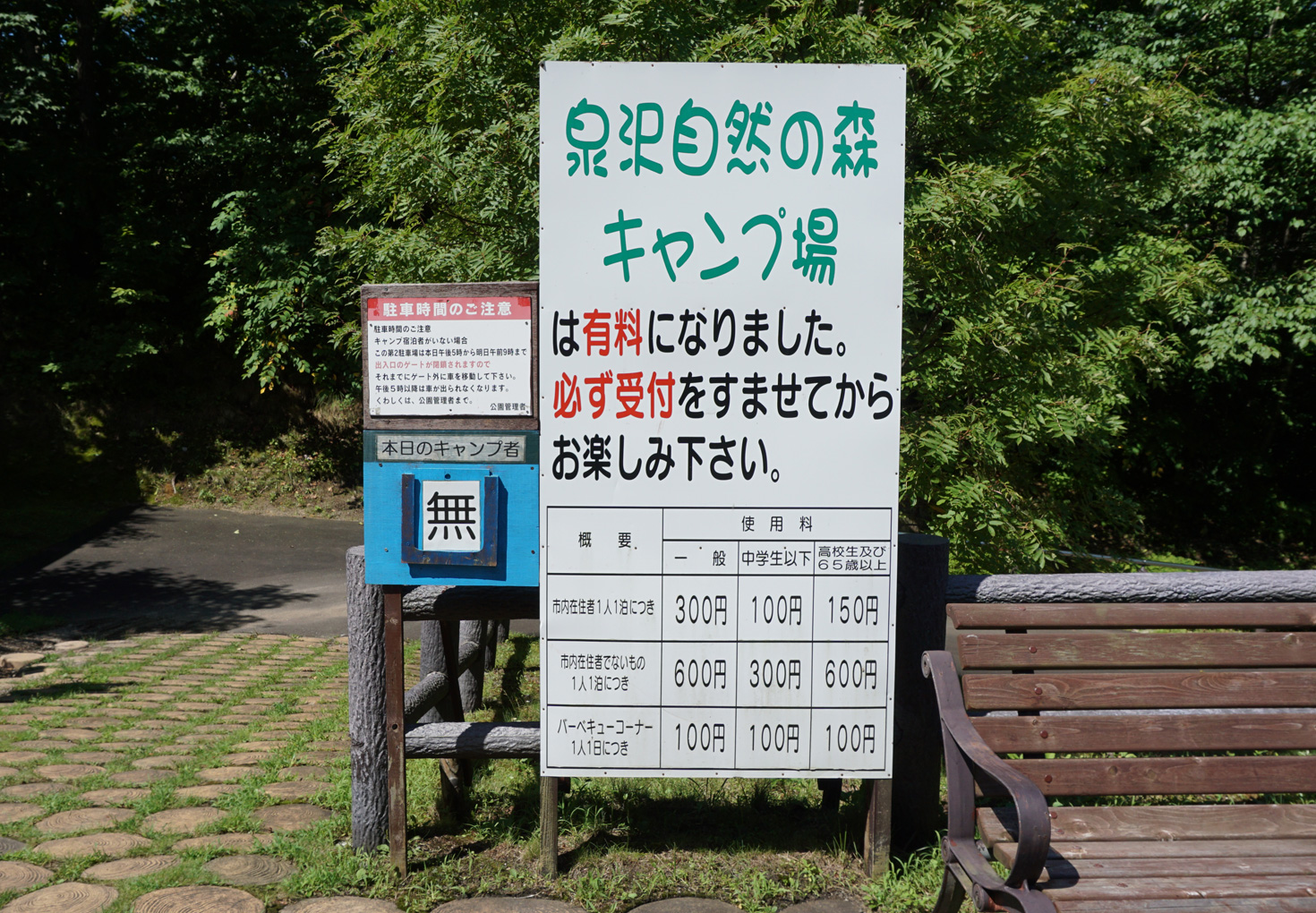 千歳市泉沢自然の森キャンプ場料金
