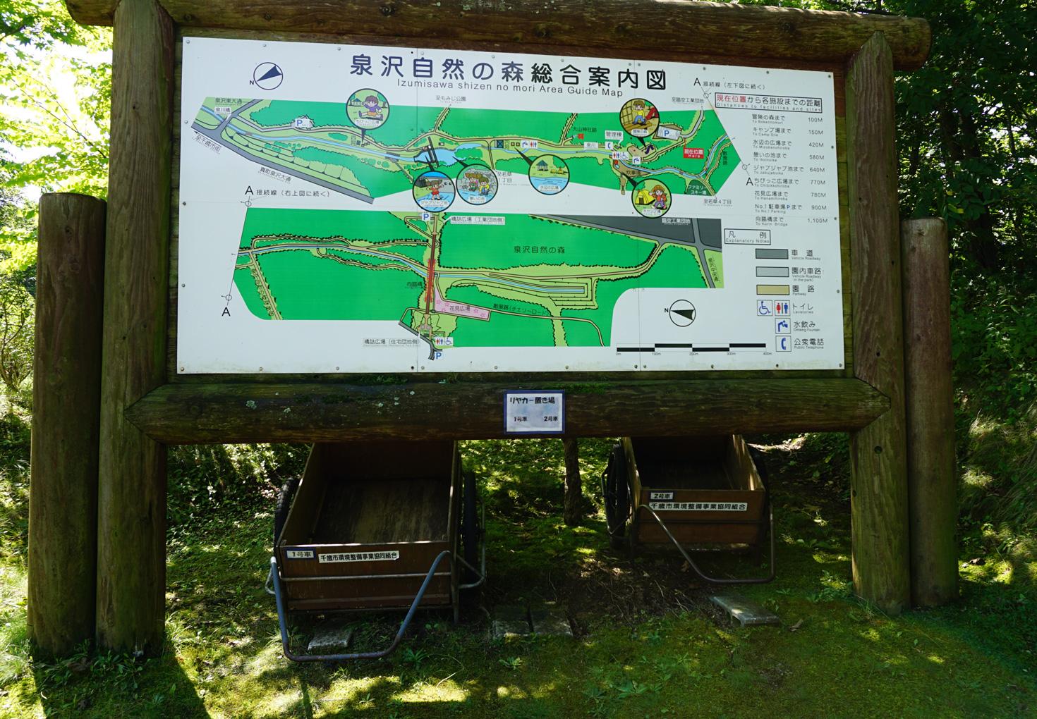 千歳市泉沢自然の森キャンプ場案内