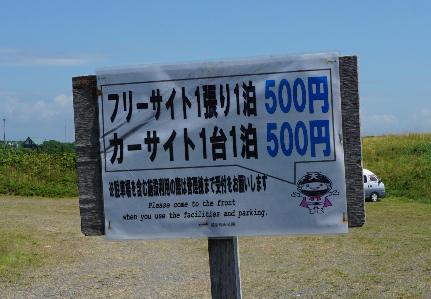 手塩鏡沼海浜公園キャンプ場07