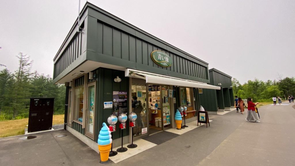 美瑛町 白金 青い池 ソフトクリーム売店