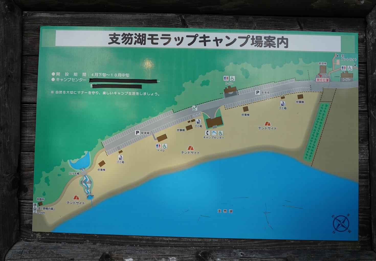 支笏湖モーラップキャンプ場09
