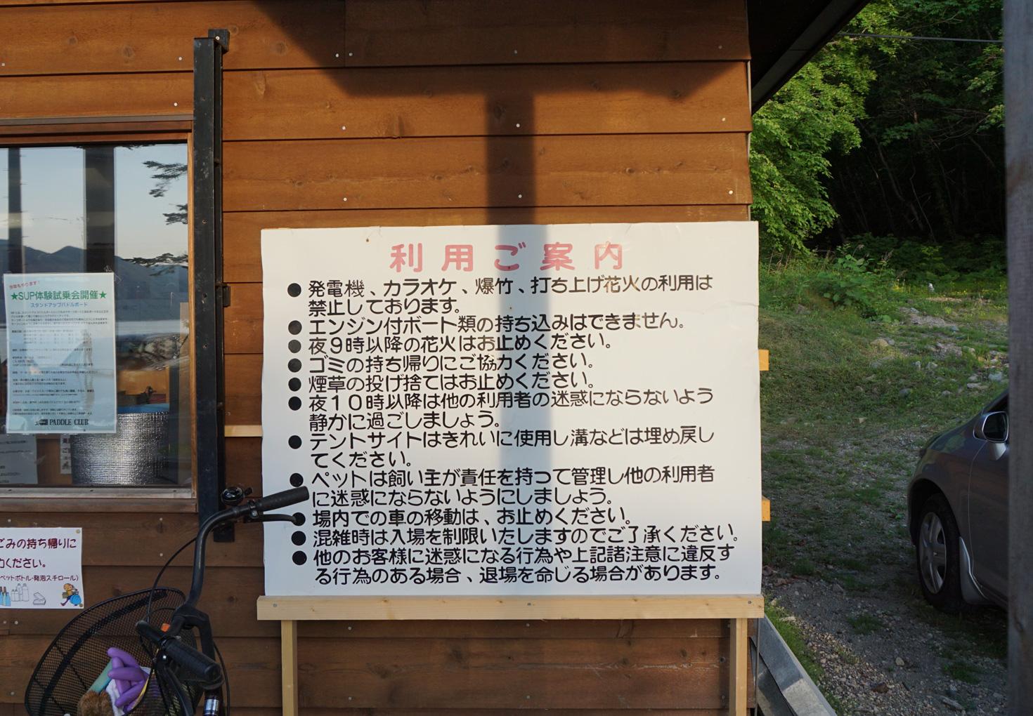 支笏湖モーラップキャンプ場10