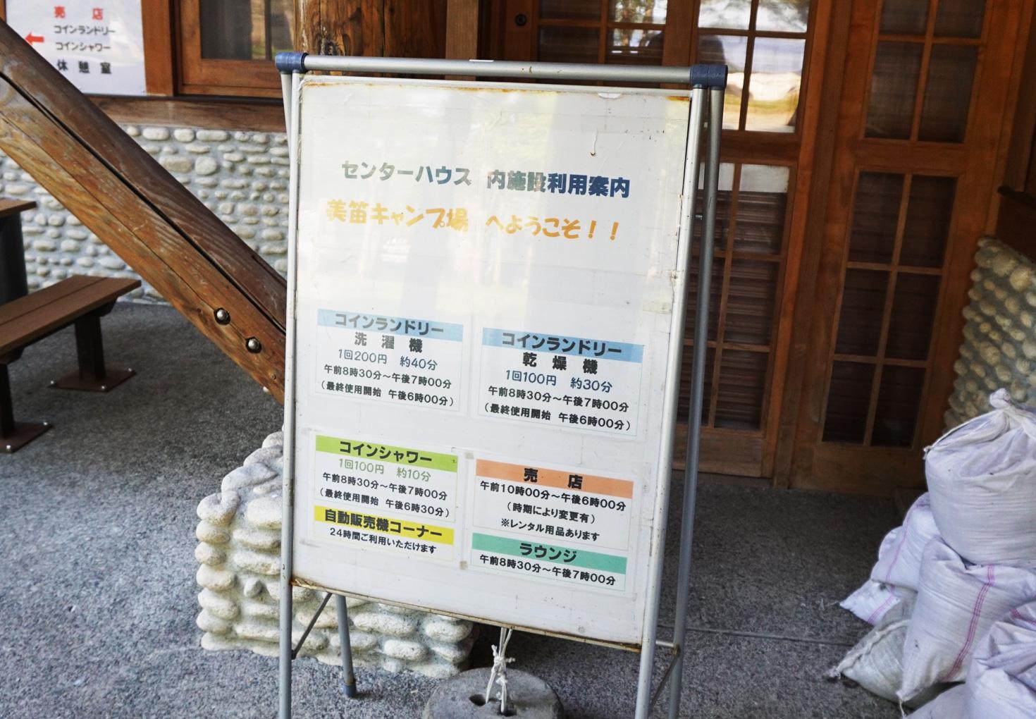 支笏湖美笛キャンプ場16
