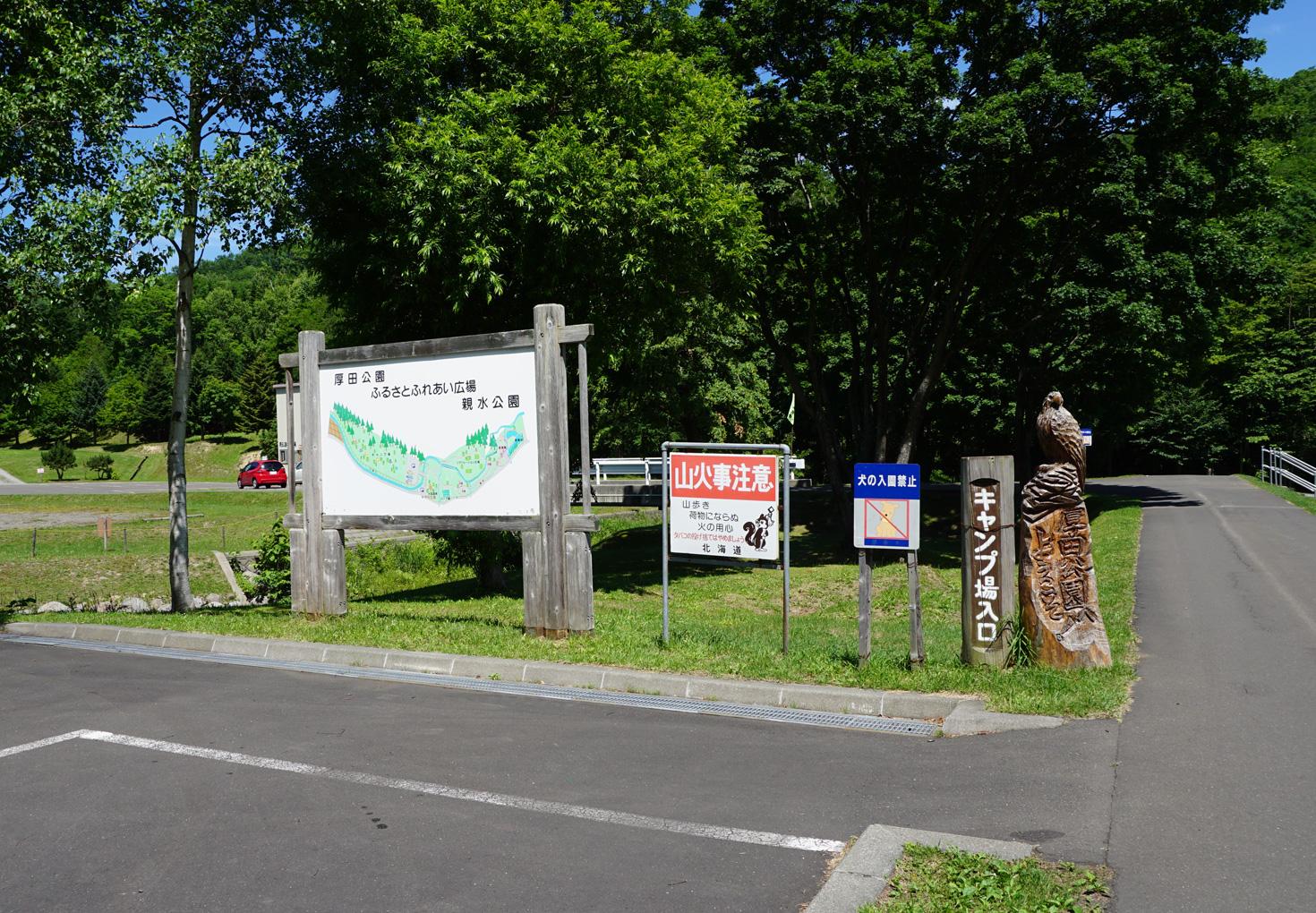 厚田公園キャンプ場02