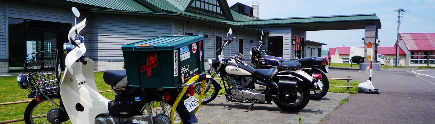 北海道 キャンプ&ツーリング情報局 2021