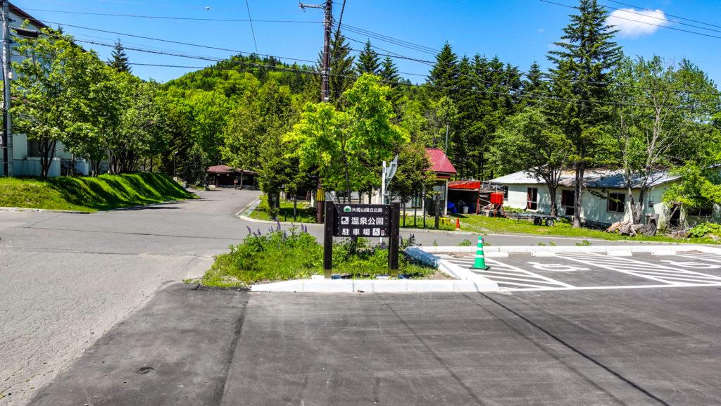 ぬかびら源泉郷 温泉公園 駐車場看板