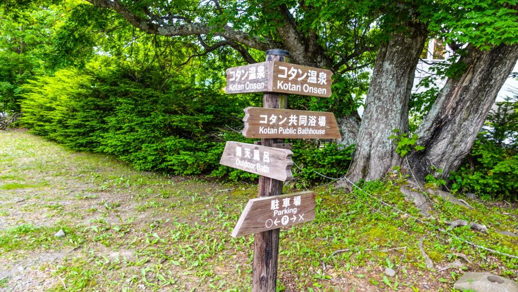 コタン温泉露天風呂 標識