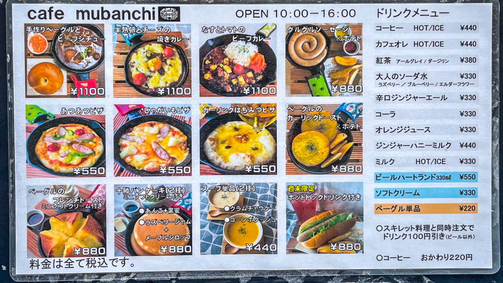 cafe mubanchi(ムバンチ)のメニュー表