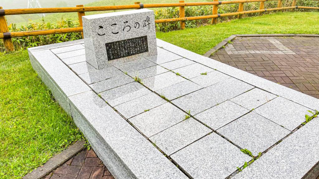 開陽台 こころの碑
