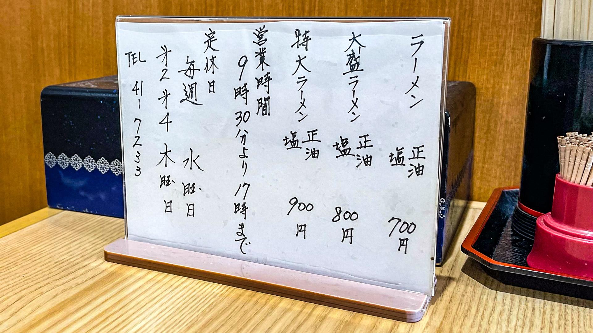 釧路ラーメン まるひら メニュー表