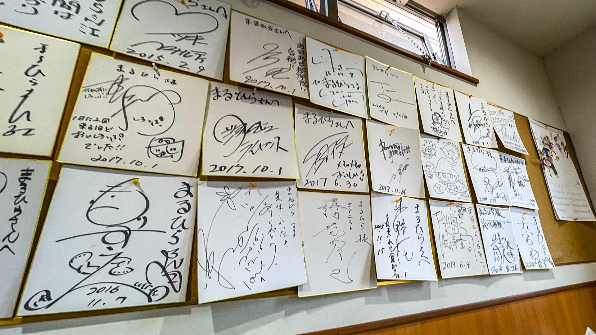 釧路ラーメン まるひら 有名人のサイン色紙